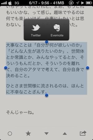 20120617-234907.jpg